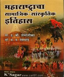 महाराष्ट्राचा सामाजिक व सांस्कृतिक इतिहास