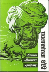 Pavanakathacha Dhondi