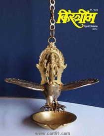 Kistrim Diwali Ank