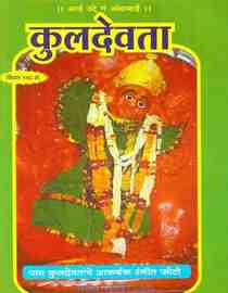 Kuladevata Diwali Ank