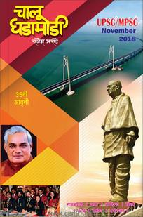 Chalu Ghadamodi Rajesh Bharate