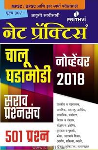 Net Practice Chalu Ghadamodi 501 Prashn November 2018
