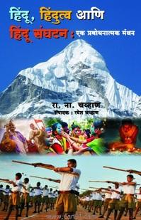 हिंदू हिंदुत्व आणि हिंदू संघटन - एक प्रबोधनात्मक मंथन