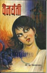 Vaijayanti