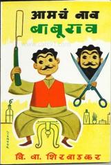 Aamach Nav Baburav