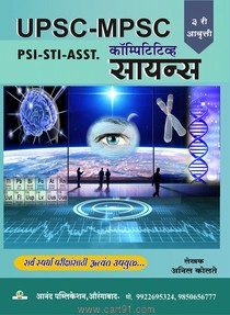 Buy PSI STI ASST Competitive Science 3rd Edition Book Online