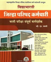 Jilha Parishad Karmachari Bharati Priksha sampurna Margdarshak