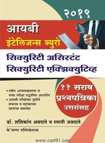 IB Intelligence Bureau 2019 - 11 Sarav Prashnapatrika Uttaransah