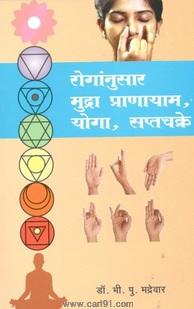 Roganusar Mudra Pranayam Yoga Saptachakre