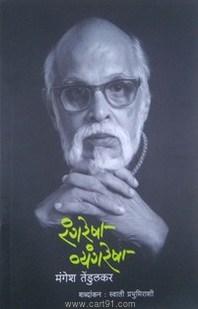 Rangaresha Vyangaresha