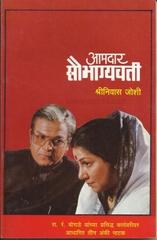 Aamdar Saubhagyavati