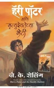 Harry Potter Aani Mrutyudevatechya Bheti