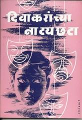 Divakaranchya Natyachata