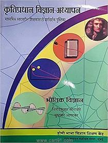 Krutipradhan Vidnyan Adhyapan (Margadarshak Pustika)