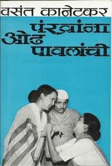Pankhana  Odh Pavalanchi