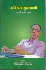 Aniruddha Kulkarni Vyakti Aani Karya