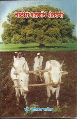 चाळीस शतकांचे शेतकरी