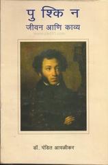 Pushkin Jivan Aani Kavya