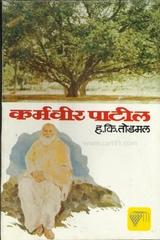 Karmavir Bhaurav Patil