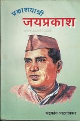 Prakash Yatri Jayprakash