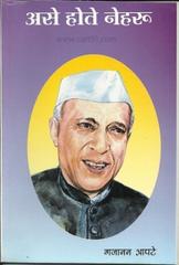 Ase Hote Nehru