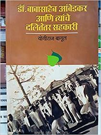 Dr. Babasaheb Ambedkar Aani Tyanche Dalitetar Sahakari