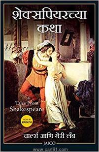 शेक्सपियरच्या कथा