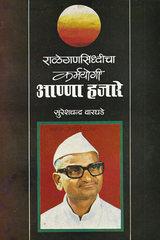 Aanna Hazare