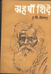महर्षी शिंदे