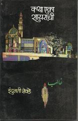 Katha Eka Shayarachi