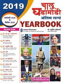 2019 Chalu Ghadamodi Antim Satya Yearbook
