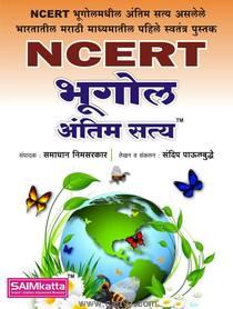NCERT Bhugol Antim Satya
