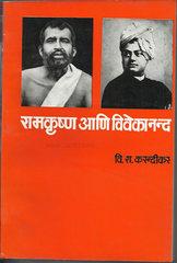 Ramkrushna Ani Vivekanand