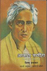 Aawara Masiha