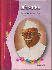 Adhinayak