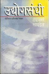 Udyogsandhi