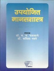Upayojit Manasshastra