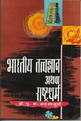 भारतीय तत्त्वज्ञान अथवा राष्ट्रधर्म