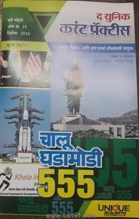 Chalu Ghadamodi 555 Prashna December 2018