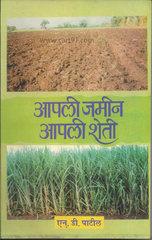 आपली जमीन आपली शेती