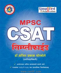 Buy MPSC CSAT Simplified 4th Edition Book Online
