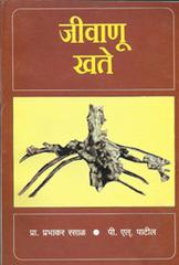 Jivanu Khate