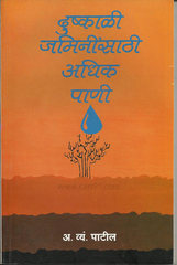 Dushkali Jaminisathi Adhik Pani