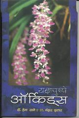 Yakshapushpe-Orchids