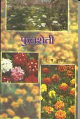 फूलशेती