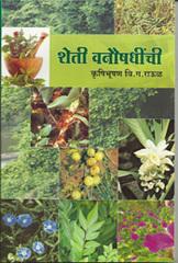 Sheti Vanaushadhinchi
