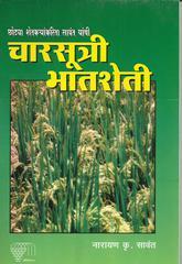 Charsutri Bhatsheti
