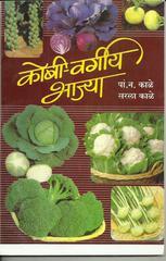 कोबीवर्गीय भाज्या