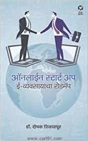 Online Start Up E-Vyavasayacha Roadmap