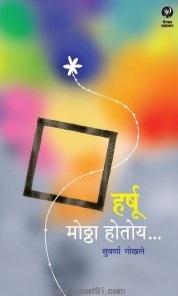 Harshu Mottha Hotoy